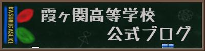 霞ヶ関高等学校ブログ